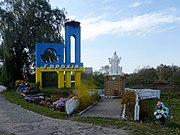 Gorokhiv Volynska-brotherly grave of warriors of UPA-Lutsk side-general view.jpg