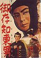 Gozonji Azuma Otoko poster.jpg