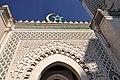 Grande Mosquée de Paris, Paris 5e 004.JPG