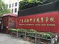 Guangdong Experimental Yuexiu School Guihua Campus.jpg