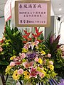 HKCL 銅鑼灣 CWB 香港中央圖書館 Hong Kong Central Library 展覽廳 Exhibition Gallery flowers March 2016 SSG 05.jpg
