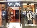 HK 中環 Central 國際金融中心商場 IFC Mall shop January 2019 SSG 09.jpg