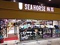 HK 西灣河 Sai Wan Ho night 興東邨 Hing Tung Estate Shopping Centre shop SeaHorse July 2019 SSG 02.jpg