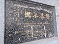 HK 觀塘 Kwun Tong 鴻圖道 Hung To Road Nov 2018 IX2 18 Far East foundation stone 02.jpg