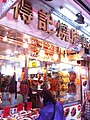 HK Aberdeen 東勝道 Tung Sing Road 得記燒臘飯店 Tak Kee Rice Restaurant Nov-2012.JPG