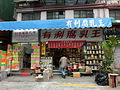 HK CWB 登龍街 Tang Lung Street shop Tung Shing Property Agency 有利腐乳王 Shiu Kam Lin May 2013.JPG