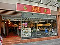 HK Hung Hom 黃埔新邨 Whampoa Estate pedestrian zone restaurant Viet's Choice Mar-2013.JPG