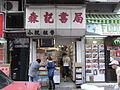 HK Jordan 西貢街 Saigon Street 森記小說租售 Sum Kee Book Store novel rental shop.jpg