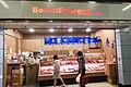 HK MTR Station shop Bento Express by Aeon April 2018 IX2.jpg