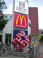HK Nam Cheong Estate Shopping Centre Sham Mong Road Tai Hing Roast Restaurant n McDonalds HKHA a.jpg