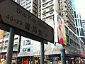 HK North Point Shu Kuk Street name sign Slim Beauty 詩琳 Linda Chung 鍾嘉欣 outdoor ads Jan-2012.JPG