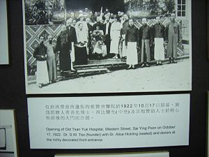 Tsan Yuk Hospital - Tsan Yuk Hospital on 17 October 1922 – The Founder and the donors.