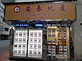 HK SW 上環 Sheung Wan 皇后大道中 Queen's Road Central shop 安泰地產 On Tai Property Agent August 2020 SS2.jpg