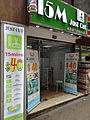 HK Sai Ying Pun 屈地街 Whitty Street shop 15M Just Cut reduced price banner May-2016 DSC.JPG