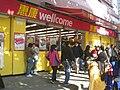 HK Tsuen Wan 荃灣 路德圍 Lo Tak Court 昌華大廈 Cheong Wah Building Wellcome Shop Jan-2009.JPG