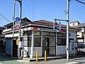 Hakonegasaki Residential police box.jpg