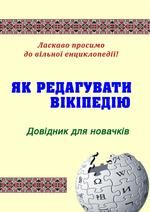How To Edit Wikipedia. Guide For Beginners. Ukrainian Edition.pdf