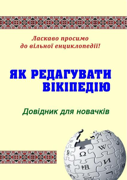 File:How To Edit Wikipedia. Guide For Beginners. Ukrainian Edition.pdf