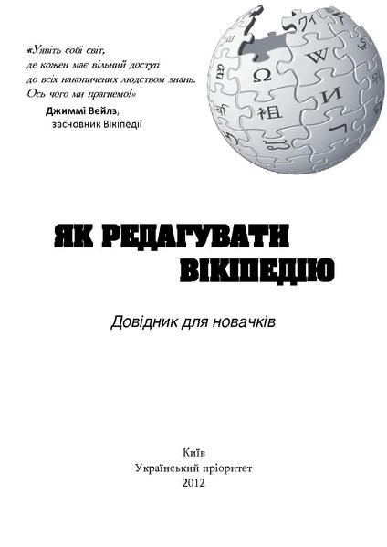 Файл:How To Edit Wikipedia. Guide For Beginners. Ukrainian Edition.pdf