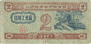 Ration stamp - Nanjing 1962 daily industrial products ration stamp/coupon, China.