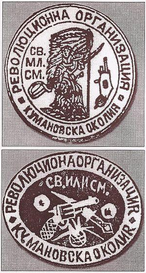 Kumanovo - IMRO Kumanovo Seals
