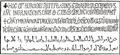 Inscription trilingue du Roi Roger II de Sicile à Palerme.png