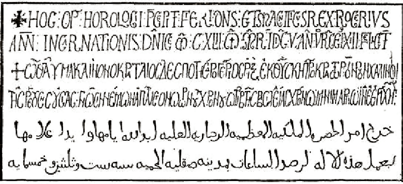 800px-Inscription_trilingue_du_Roi_Roger_II_de_Sicile_%C3%A0_Palerme