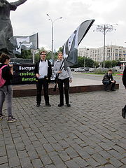 Internet freedom rally in Moscow (2013-07-28; by Alexander Krassotkin) 015.JPG