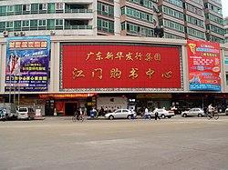 JiangmenBookStoreOld.jpg