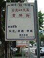 KKMT Guiyang Street stop board 20100610 (2).jpg