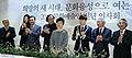 KOCIS Korea President Park NewYear Culture 03 (11812147065).jpg
