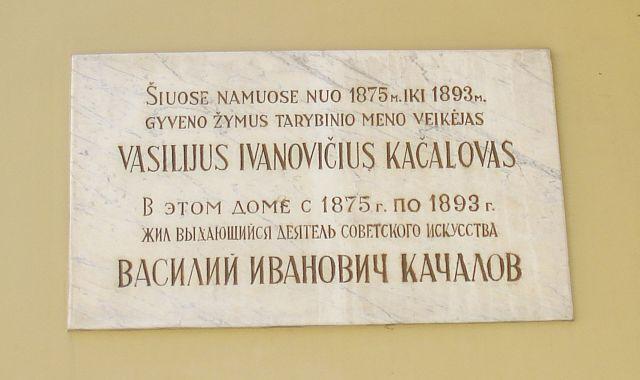 Мемориальная таблица на доме в Вильнюсе, в котором провёл детские годы Качалов