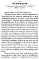 Kaferisi Ligarid.pdf