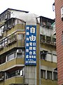 Ke Cih-hai's office on Lane 55, Zhongshan North Road Section 3, Taipei 20111224.jpg