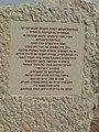Kibbutzim Memorial - Memorial to Fallen Kibbutz Members P1180619.JPG