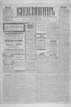 Kievlyanin 1898 112.pdf