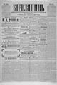 Kievlyanin 1898 231.pdf