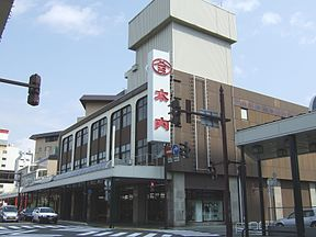Kinouti department store, Akita, Japan - 20080428.jpg