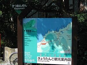 Yūhigaura-Kitsu-onsen Station - Kitsuonsen Station placard, October 2008