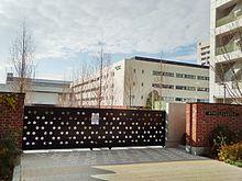 大学 附属 高等 学校 学院 神戸