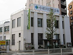 Komatsugawa Shinkin Bank Head Office.jpg