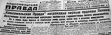 Komsomolskaya Pravda 23.05.1930.jpg