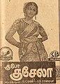 Kubera Kuchela 1943.jpg