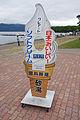 Kussharoko Teshikaga Hokkaido Japan08n.jpg
