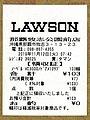 Lawson Naha Makishi Park Front Store receipt JPY103 20191112.jpg
