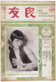 Liangyou 016 cover - Anna May Wong.png