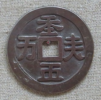 "Liao silver coin in Khitan large script translated as ""Tian Zhao Wan Shun "" (Heavenly Dynasty -- Myriad [affairs are] Favourable). Liao dynasty silver coin with Khitan large script characters.jpg"