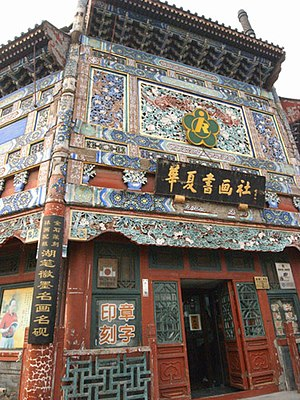 Liulichang - An example of a building at Liulichang