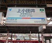 MT-Kami Otai Station-Running in board 1.JPG