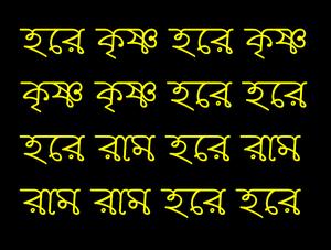 Hare Krishna (mantra) - Hare Krishna (Maha Mantra) in Bengali script